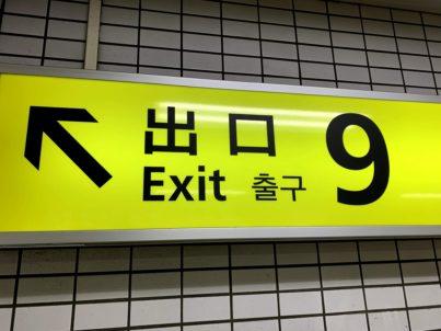 階段を上って右へ