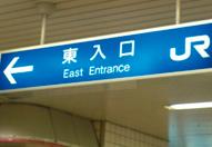 東入口改札を出て左  1番出口へ