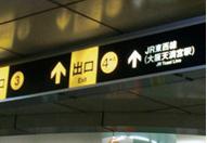 4番出口(大阪天満宮駅方面へ)